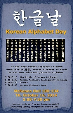 Korean Alphabet Day, Oct