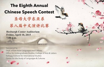 Eighth Annual Chinese Speech Contest