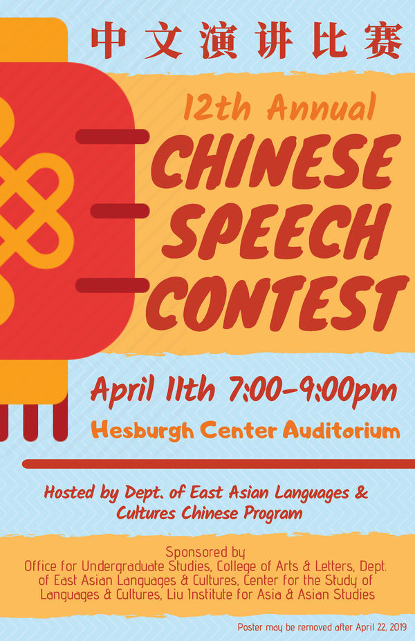 12th Annual Chinese Speech Contest Poster
